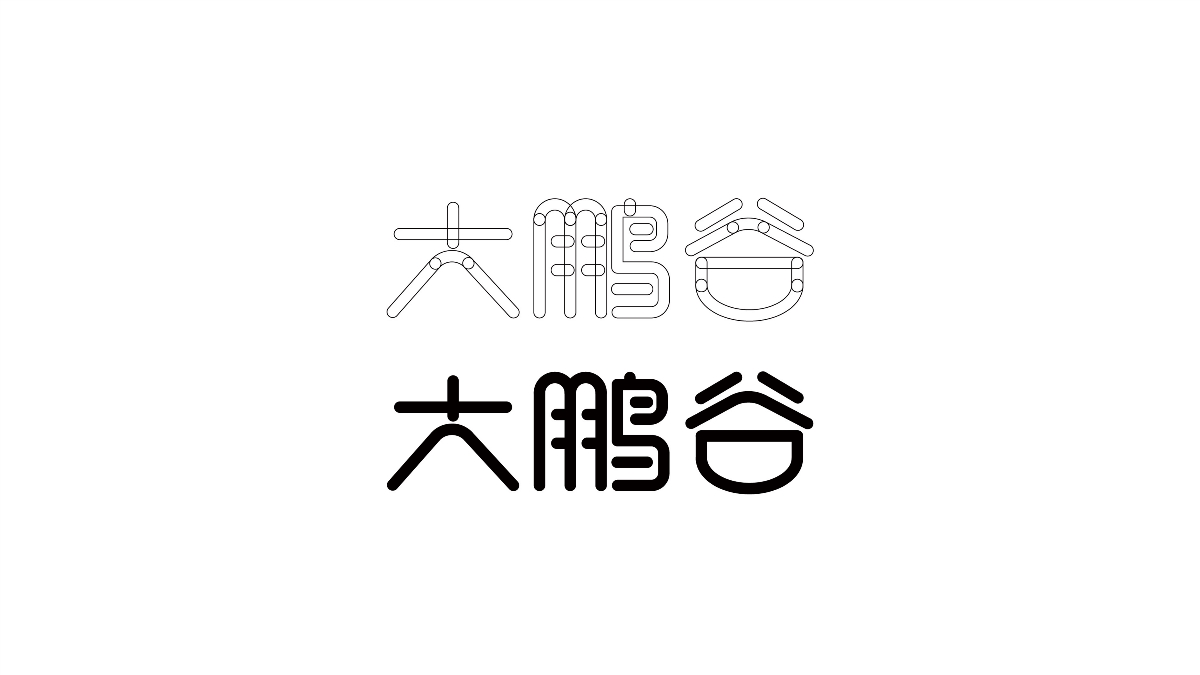 siyaen|玺亚 大鹏谷健康小镇logo设计