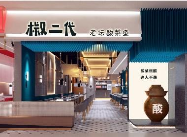 里外设计(小飞):椒二代酸菜鱼