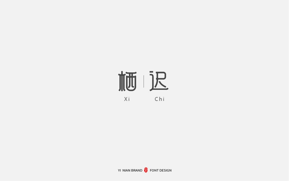 7月字体集丨豪杰物语