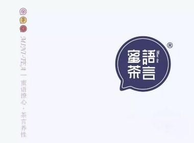 米果案例 | 蜜语茶言 —— 蜜语撩心 茶言养性