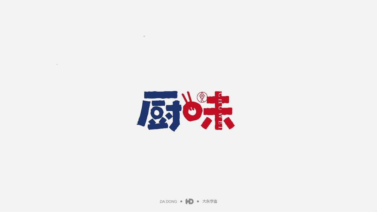 韩大东-标志设计
