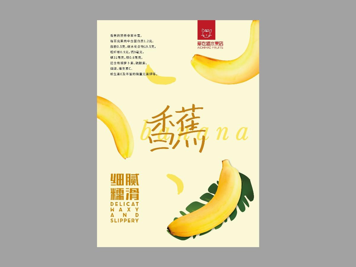 水果海报-商业海报