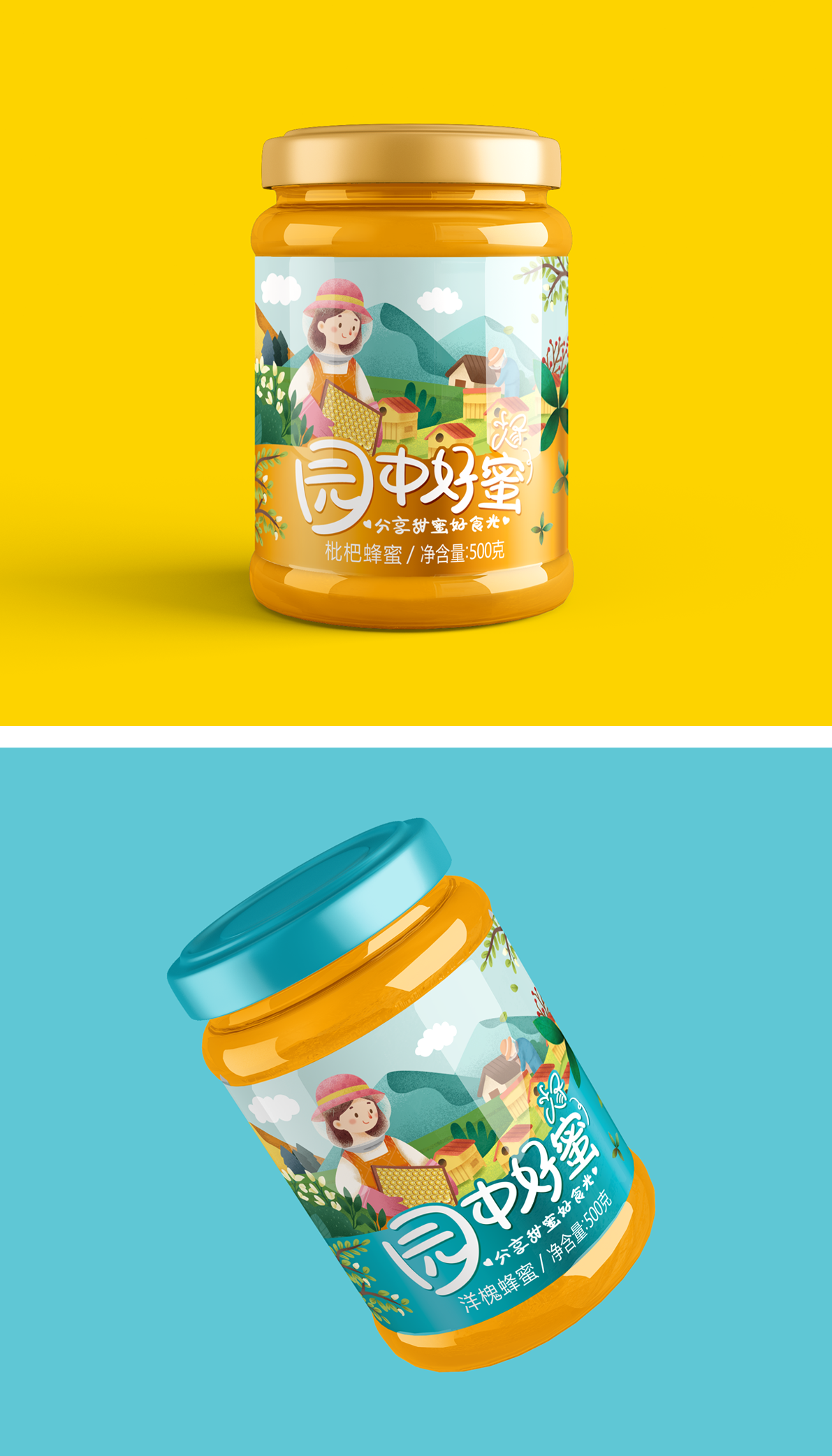 善行策划一园中好蜜品牌策划蜂蜜包装设计