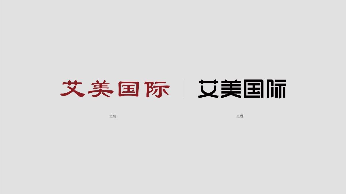 siyaen|玺亚 艾美国际logo升级设计