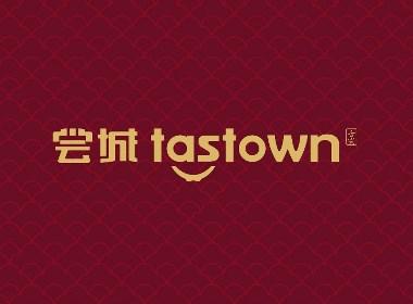 siyaen|玺亚 尝城(美食广场)logo设计