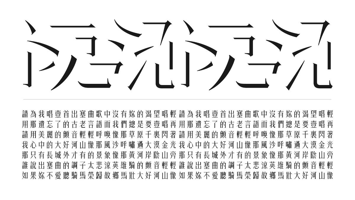字体设计之輕麗宋