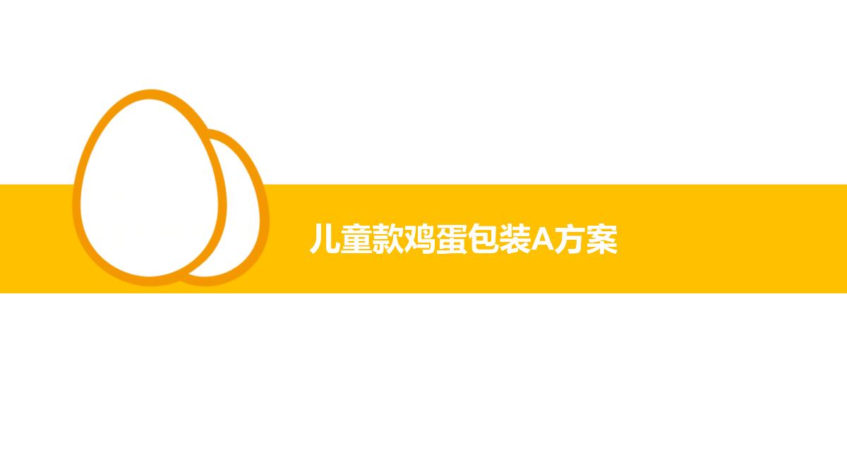 鸿鑫农业鸡蛋包装创意设计策划案