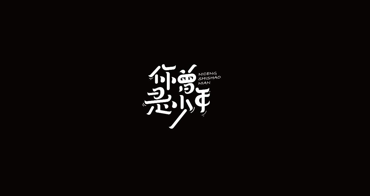 字体设计 | Brand typeface Design III