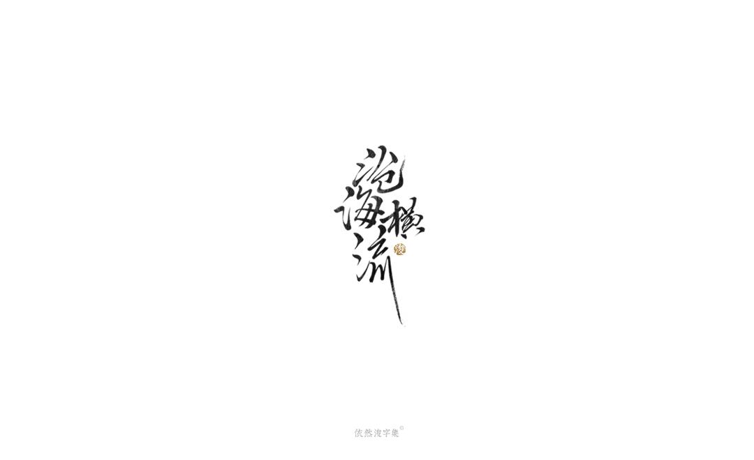 手写字体精选(上集)