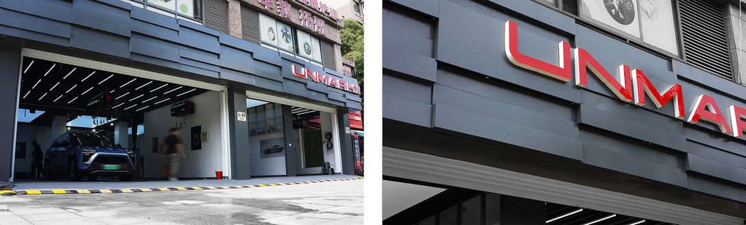 UNMARK 无痕洗车丨ABD品牌设计