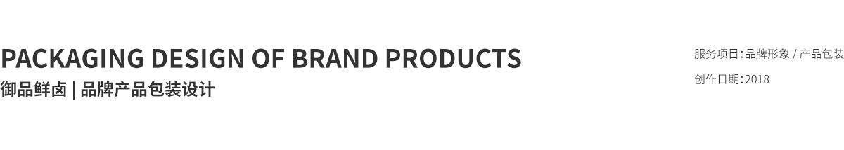 御品鲜卤 | 品牌产品包装设计