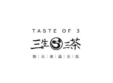 米果设计 | 三生三茶 —— 制三茶 品三生