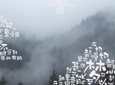 字体设计之小树林体