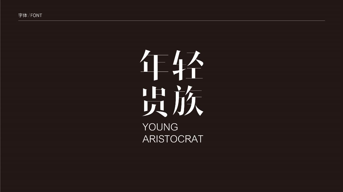 玺亚|siyaen 年轻贵族logo设计