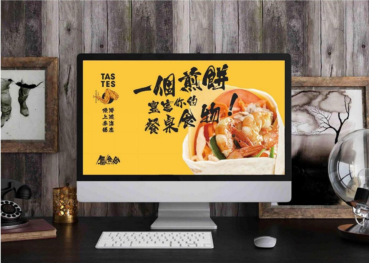 米果设计   集食合 —— 煎饼 · 炸鸡