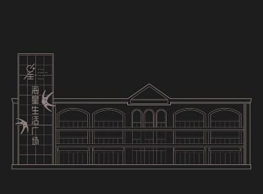 亚龙湾--海星生活广场品牌形象设计