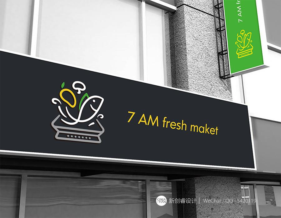 7点生鲜超市品牌设计-新创睿设计