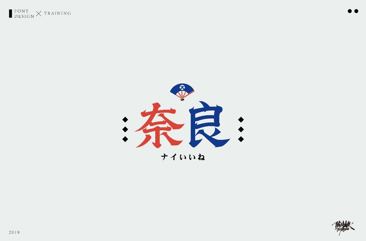 字体/精选合集