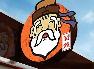 长春驴肉餐厅第一品牌