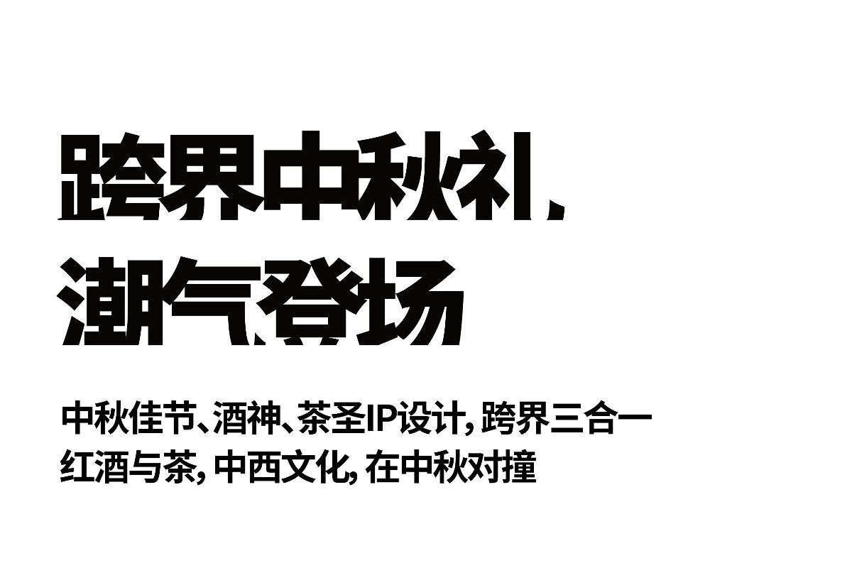 茶圣&酒神-潮动中秋