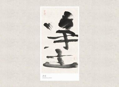 字集自樂-水墨篇之二