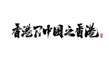 香港乃中国之香港