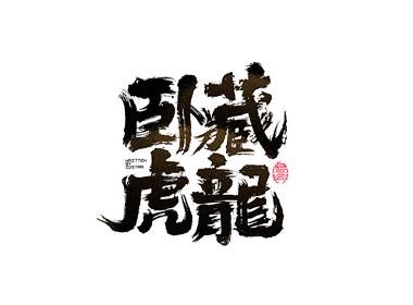 书写字集#卧虎藏龙#<33>