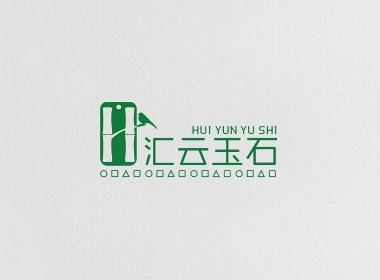 汇云玉石品牌vi设计