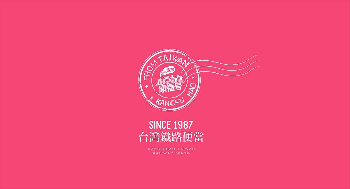 康福号——台湾铁路便当