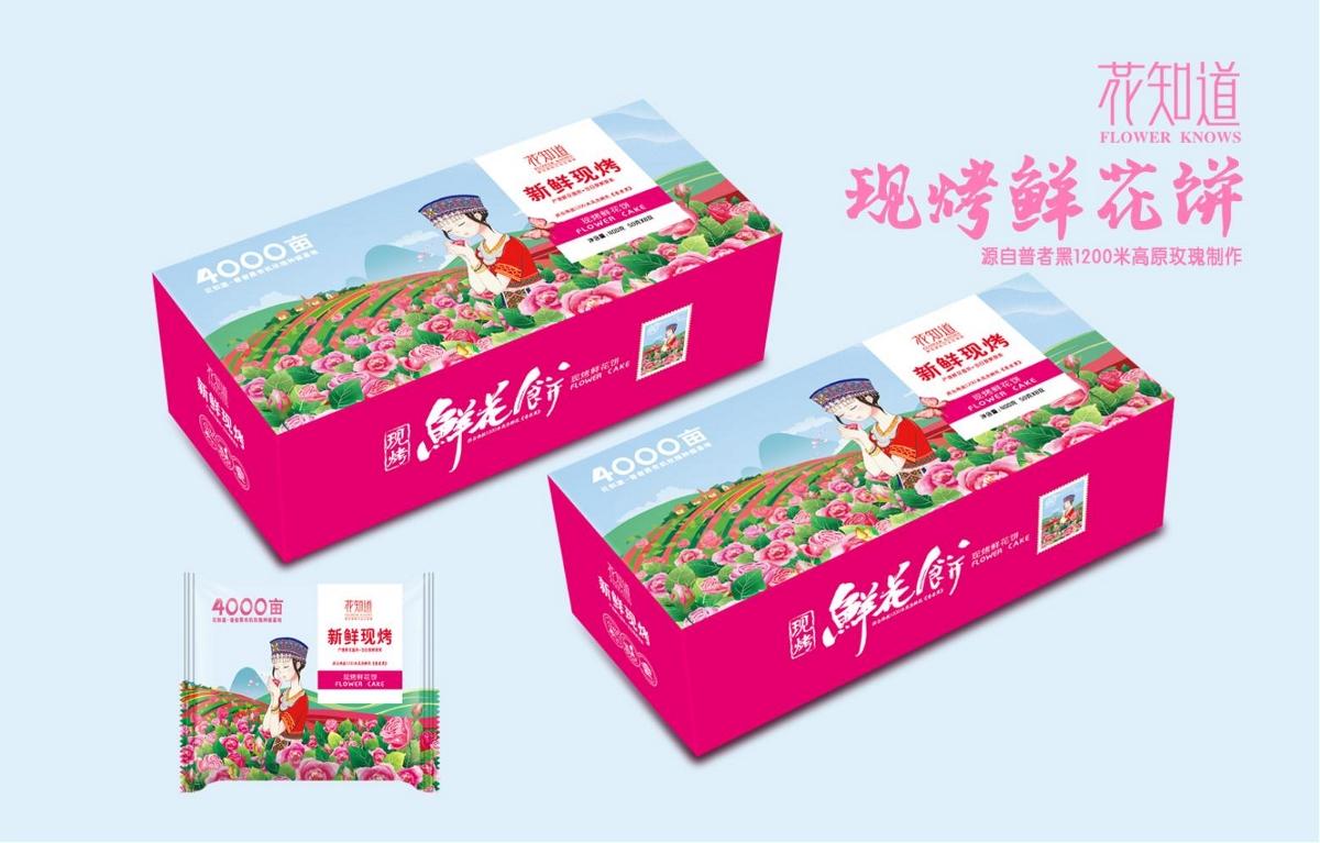 云南现烤鲜花饼礼盒