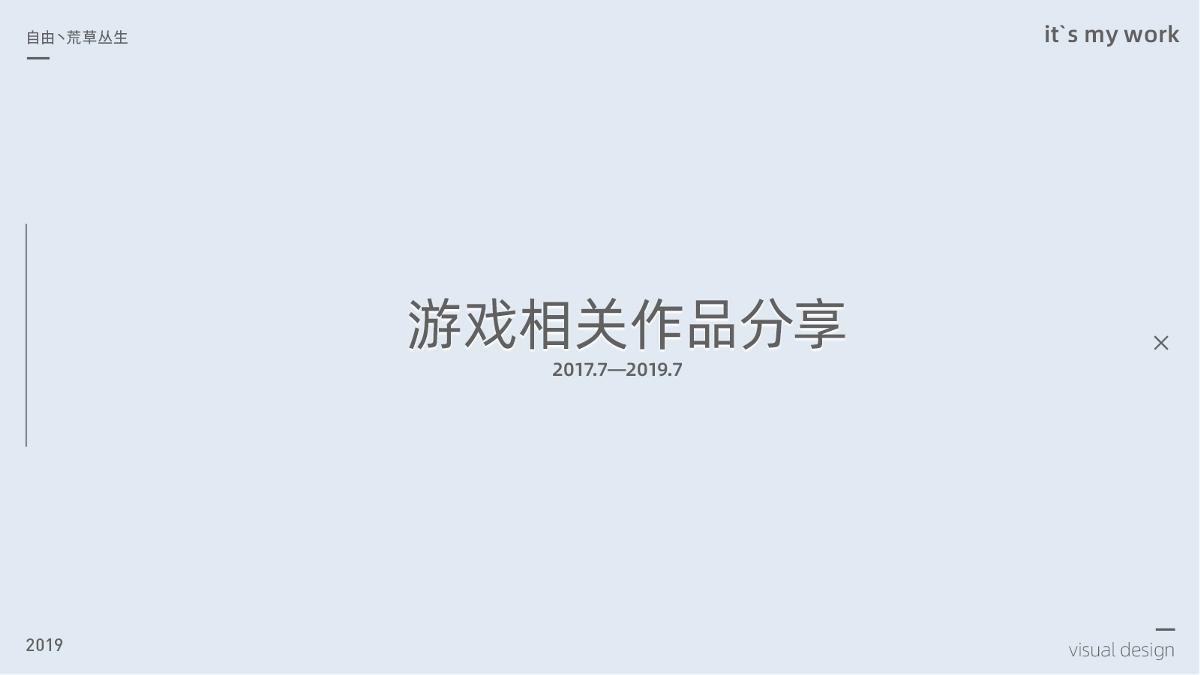 2017/7-2019/8游戏视觉作品合集