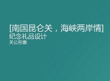 忠、仁、义、勇(昆仑关抗战旅游民俗文化形象设计)