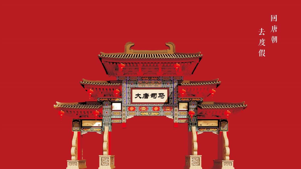 玺亚|siyaen 大唐司马(高端旅游地产)标志设计