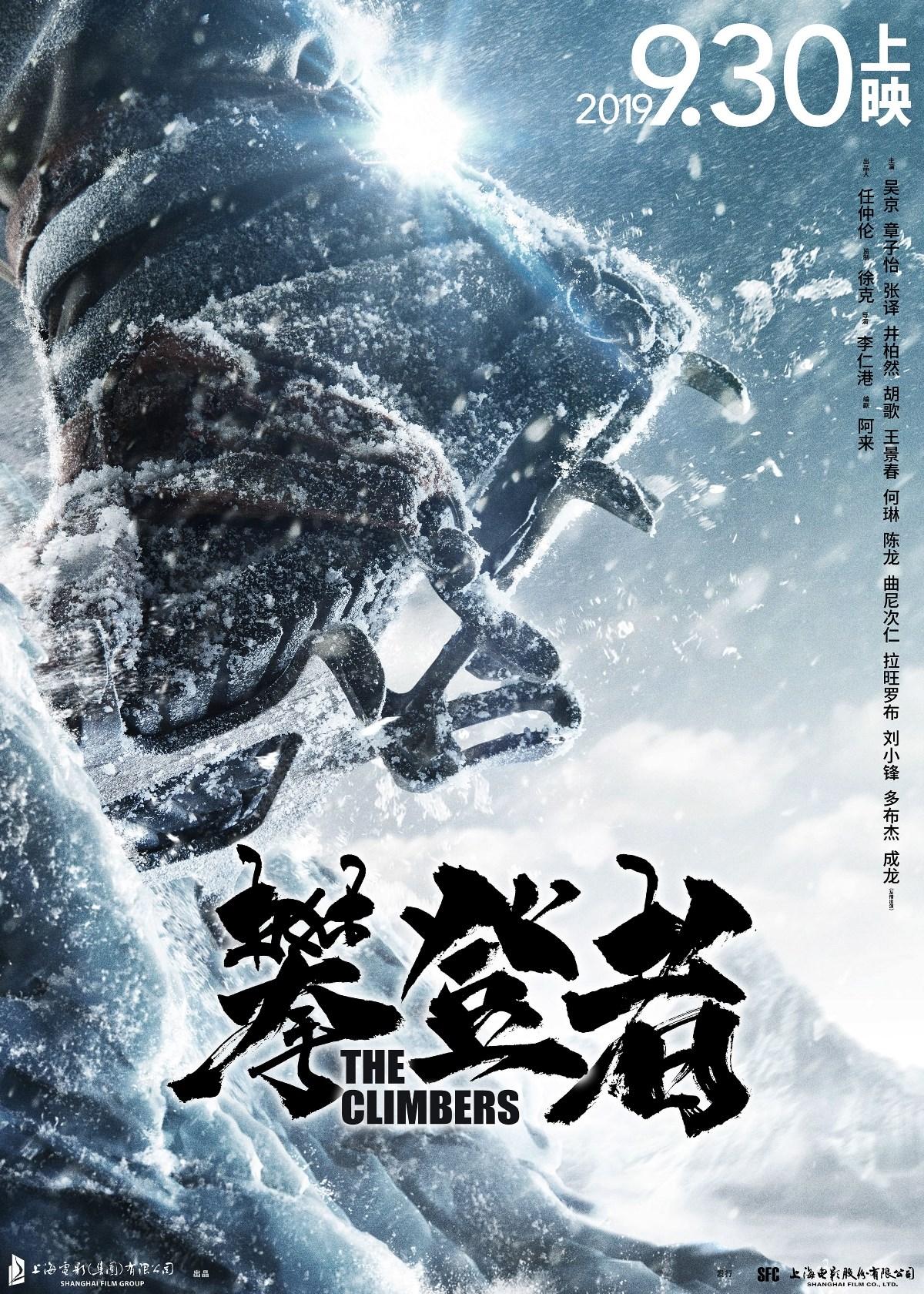 攀登者书法-系列海报