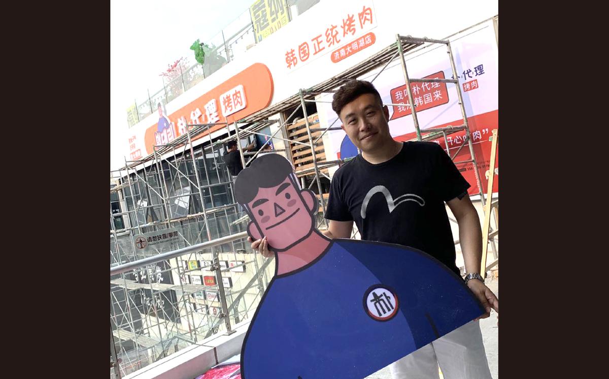 朴代理韩国正统烤肉