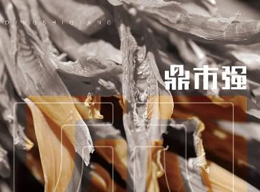 福州鼎市强标志/VI