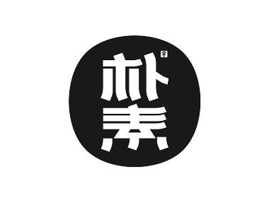 朴设 · 杂选集