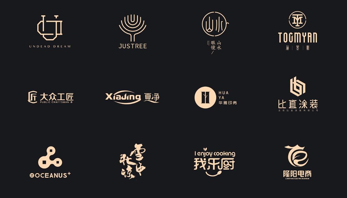 Logo设计集