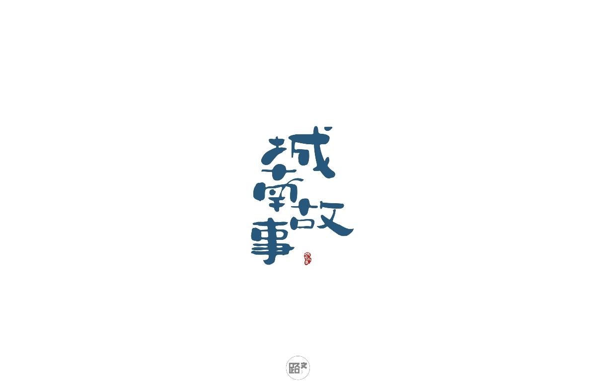 手写字体(一)