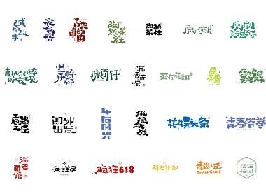 字体设计(一)