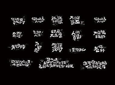 手写字体(二)