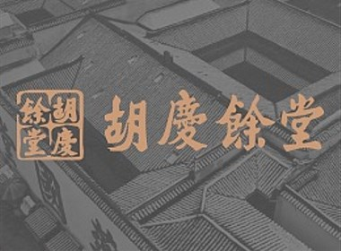 金品牌丨胡庆余堂