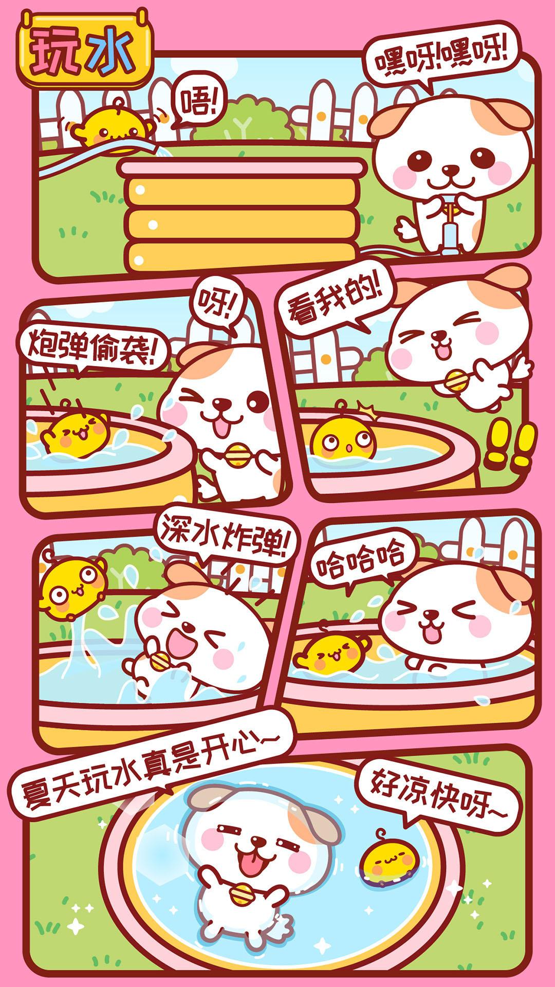 秋田君漫画154-162话