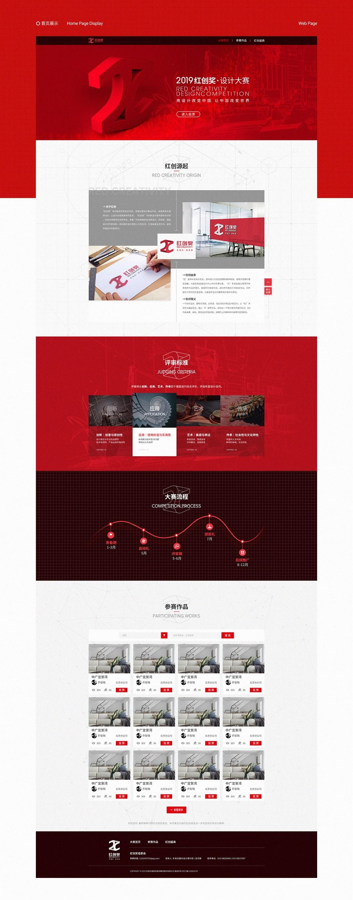 【Ah design】- 大赛投票官网设计