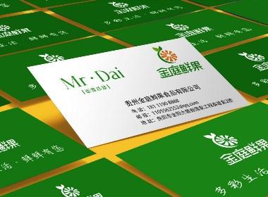 貴州大典創意設計,水果鮮果VI設計,貴陽VI設計,貴陽標志設計,貴陽廣告設計
