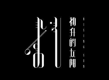 蒙古文字体设计集合