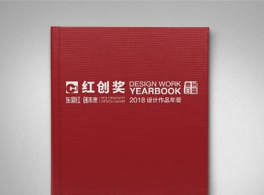 【Ah design】- 年鉴画册设计