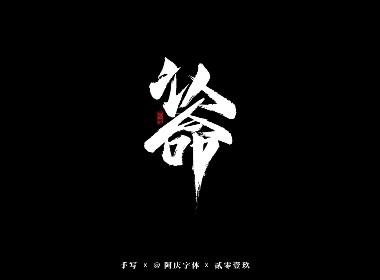 阿庆手书   字迹   2019.08