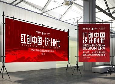 【Ah design】- 大赛物料设计