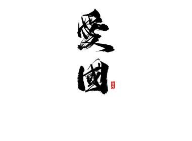 蒲尭/手写字迹